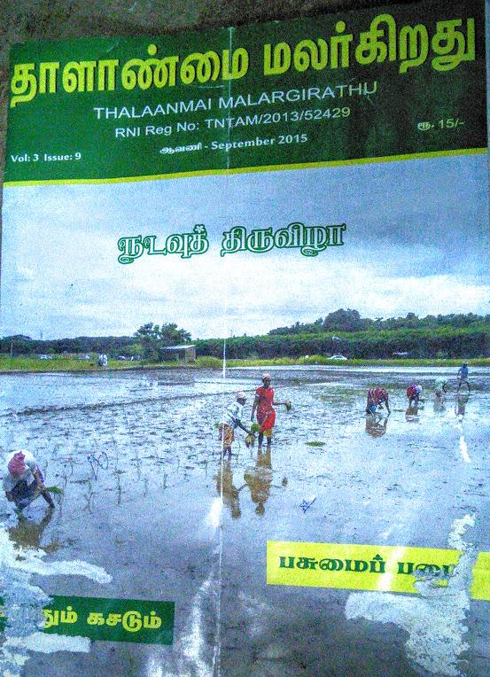 Thalanmai Cover Story - Sept 2015 - about Nadvau Festival at SVR Organic Way Farm