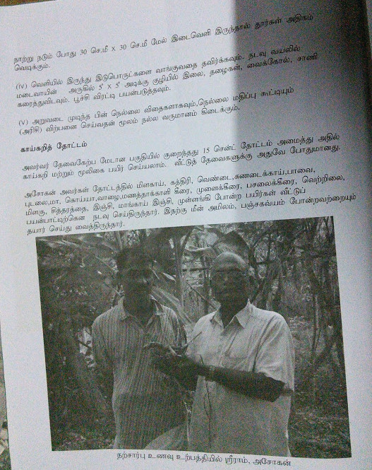 Sriram & Asokan contributed a coverstory in Thalanmai