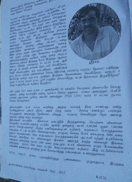 Sriram contributed article in Thalanmai monthly