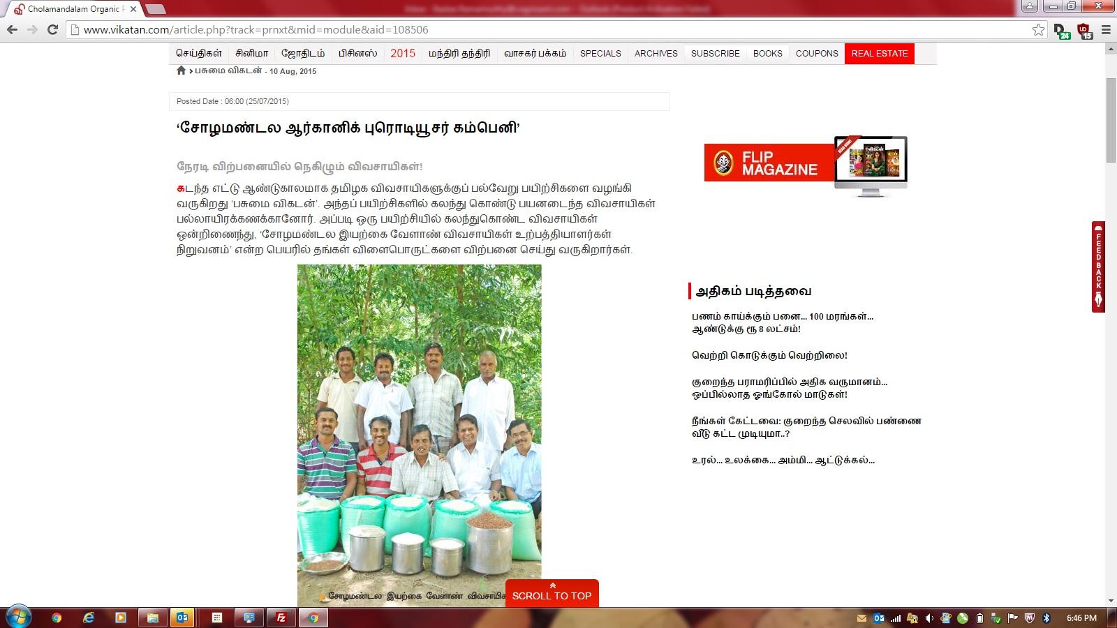 Srirm & Muthu covered in Cholamangal Organic Producer company coverage by Pasumai Vikatan