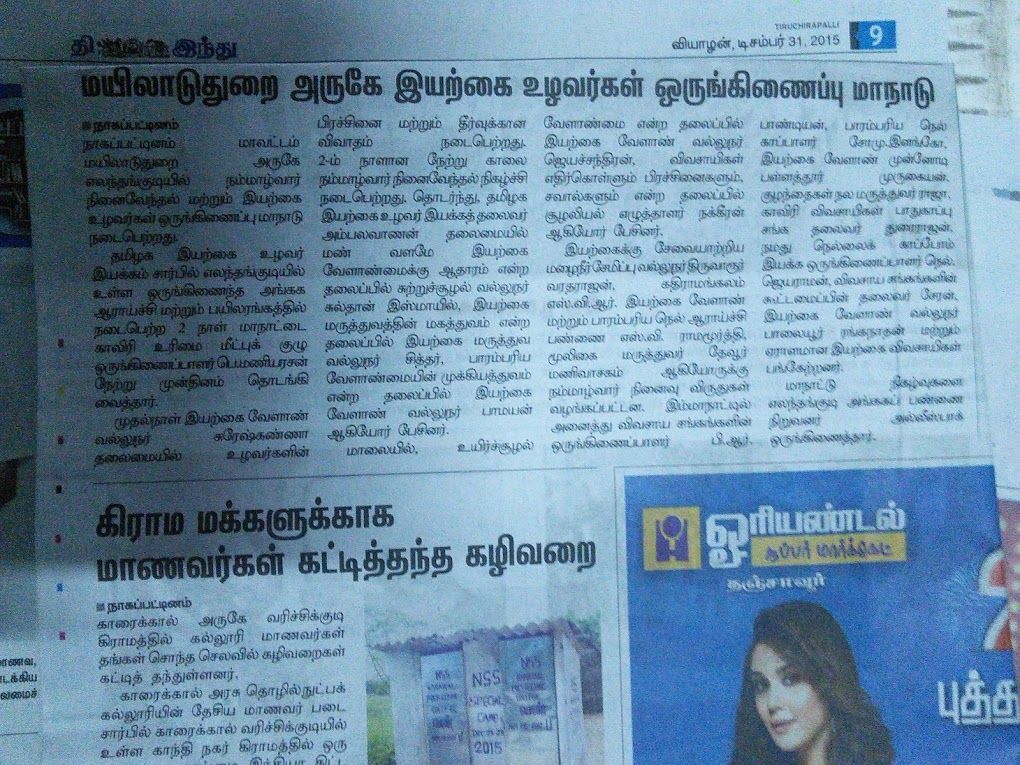 Nammalvr Award for SVR Organic Way Farm, Kadiramangalam. This news was covered in Tamil Hindu Newspaper